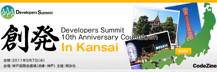 Developers Summit 2011 kansai