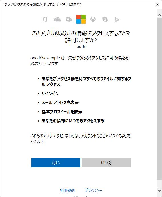 スマホの画像をOneDriveにアップして共有・編集するWPFアプリを