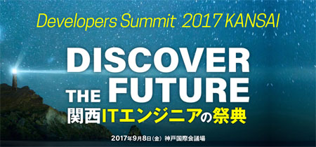 Developers Summit 2017 KANSAI