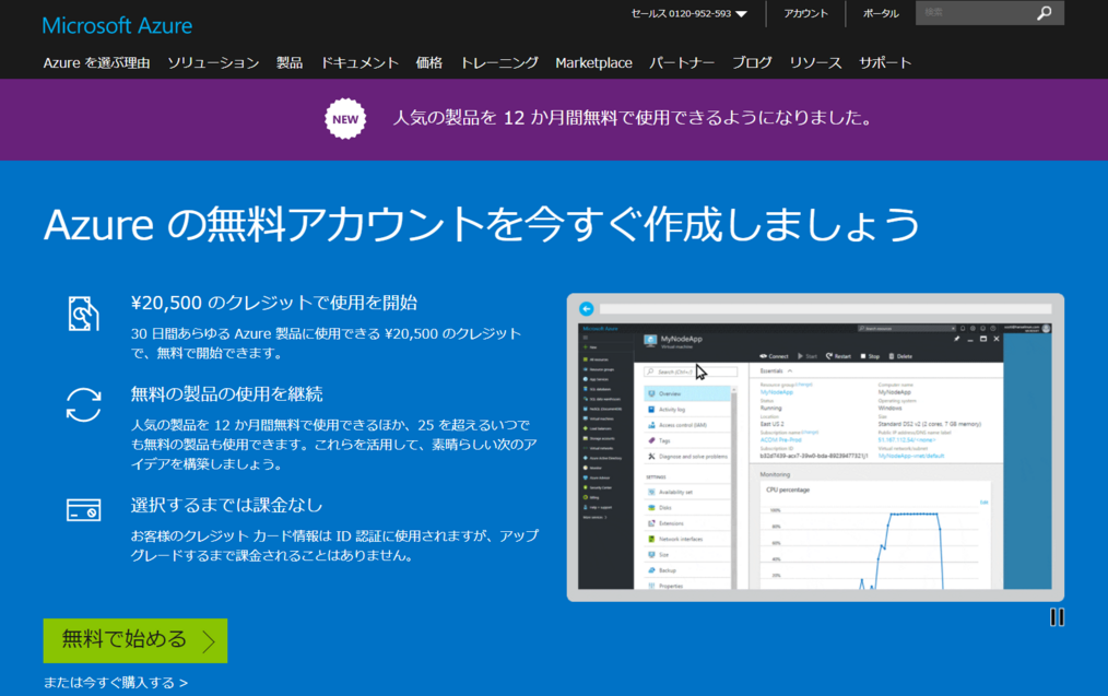 Raspberry PiとMicrosoft Azureを連携してIoTを活用しよう (1/3