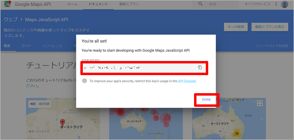 Google Maps JavaScripts APIのキーの表示