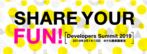 Developers Summit 2019