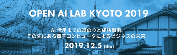OPEN AI LAB KYOTO 2019