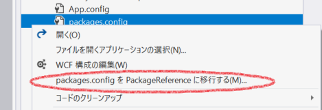 packages.configからPackageReferenceに移行する