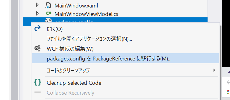 package.configの移行