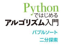 配列 ソート python