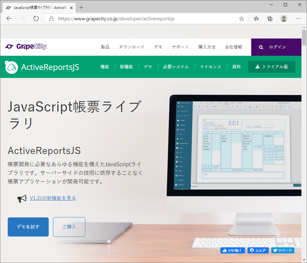 図1 ActiveReportsJSの公式ページ(https://www.grapecity.co.jp/developer/activereportsjs)