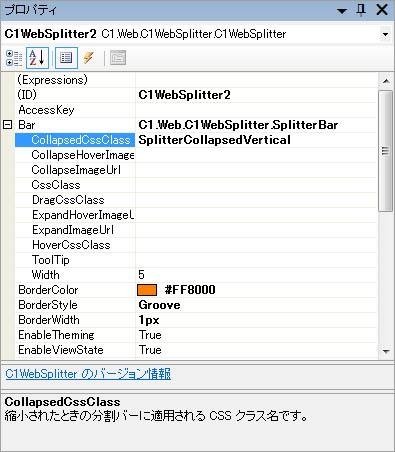 NETで縮小・展開可能な分割パネルを持ったWebページを作る-その2 (2/4 ...