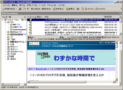 HTML型RSSリーダー的Outlook