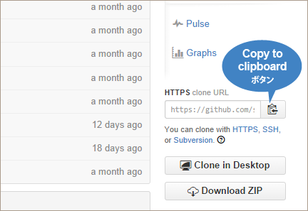 「HTTPS clone URL」の[Copy to clipboard]ボタン
