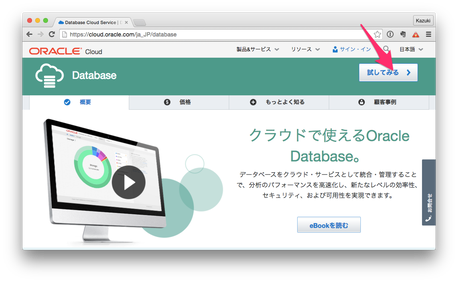 Oracle Database Cloud Serviceのサイト