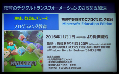 「Minecraft: Education Edition」が11月1日に提供開始